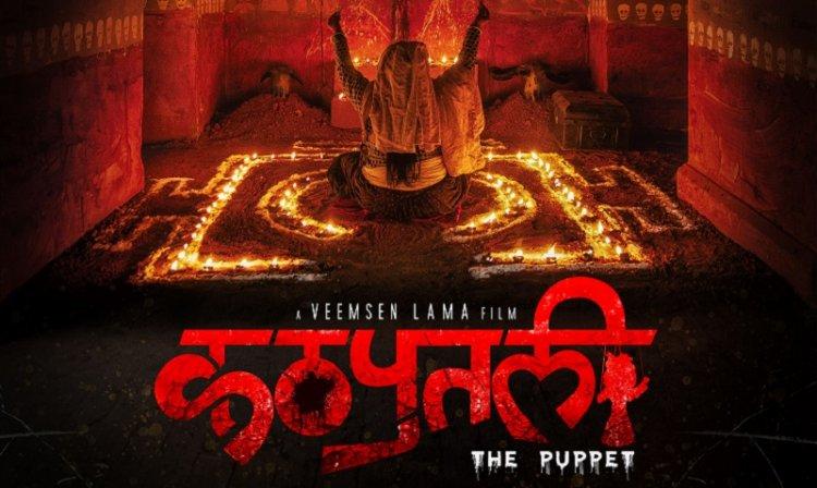 विन्टर फिल्म अवार्डमा छानियो नेपाली फिल्म 'कठपुतली'